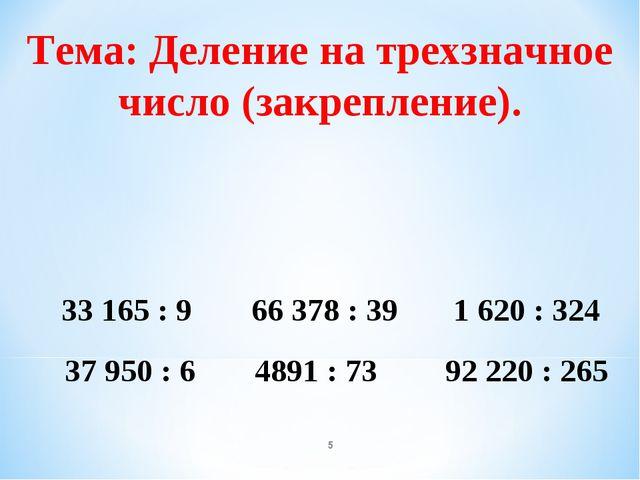 66378 : 39 4891 : 73 1620 : 324 92220 : 265 33165 : 9 37950 : 6 Тема: Де...