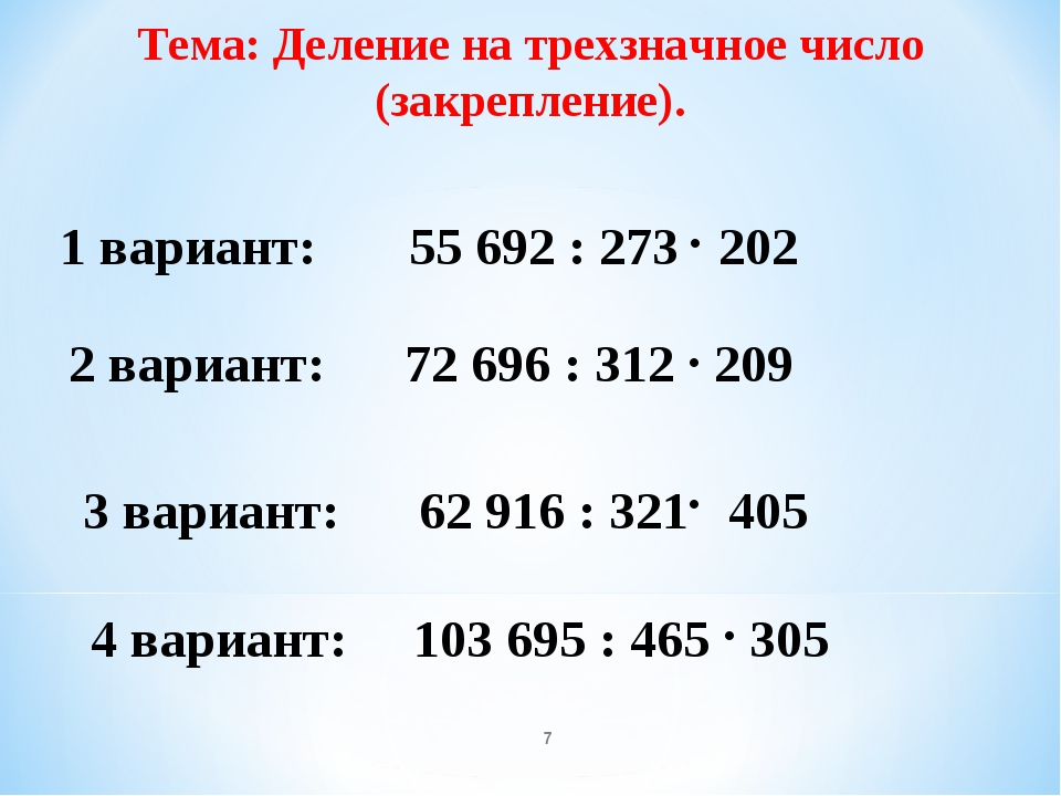 1 вариант: 55692 : 273 202 . . . . 2 вариант: 72696 : 312 209 3 вариант: 62...