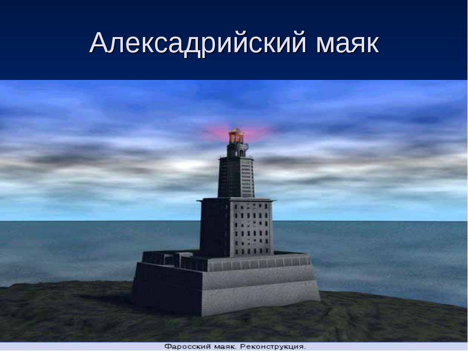 Алексадрийский маяк