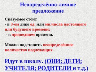 Неопределённо-личное предложение Сказуемое стоит - в 3-ем лице ед. или мн.чис