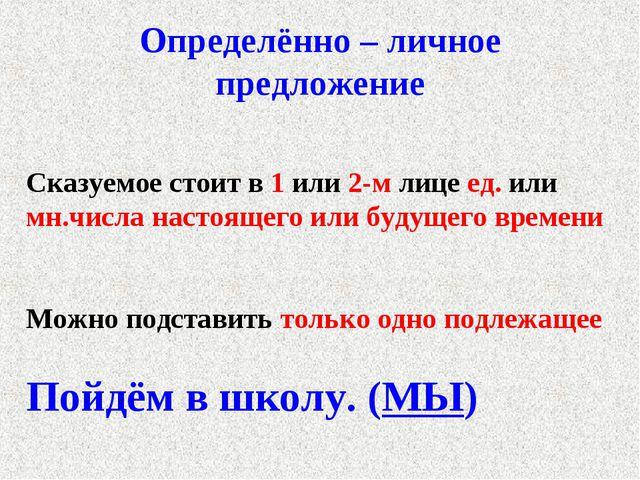 Определённо – личное предложение Сказуемое стоит в 1 или 2-м лице ед. или мн....