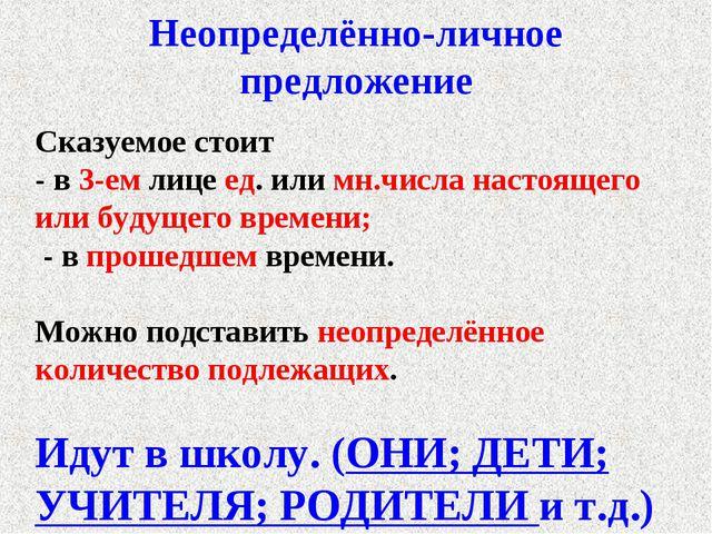 Неопределённо-личное предложение Сказуемое стоит - в 3-ем лице ед. или мн.чис...