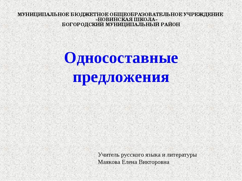 Односоставные предложения МУНИЦИПАЛЬНОЕ БЮДЖЕТНОЕ ОБЩЕОБРАЗОВАТЕЛЬНОЕ УЧРЕЖДЕ...