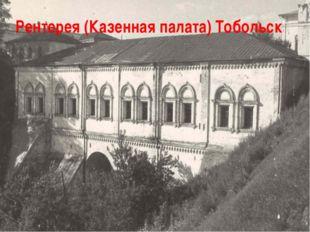 Рентерея (Казенная палата) Тобольск