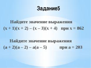 Задание5 Найдите значение выражения (х + 1)(х + 2) – (х – 3)(х + 4) при х = 8