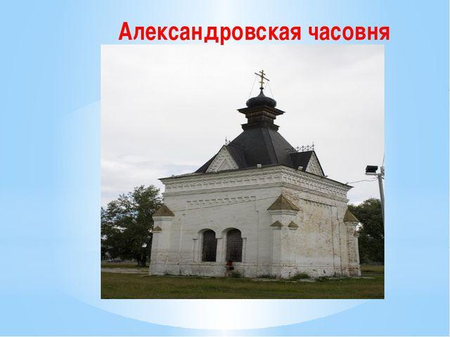 Александровская часовня