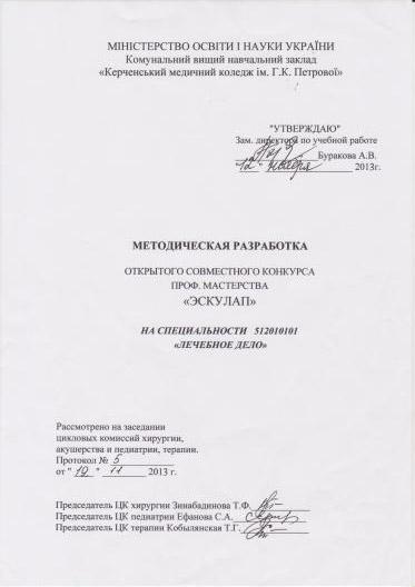 Методические разработка конкурс профмастерства