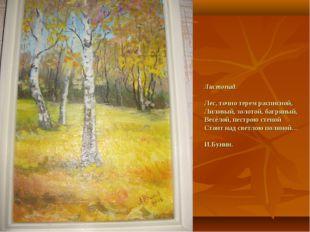Листопад. Лес, точно терем расписной, Лиловый, золотой, багряный, Весёлой, пе