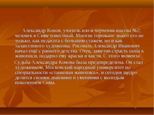 Александр Конов, учитель изо и черчения школы №2, человек в Симе известный.