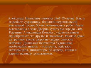 Александр Иванович отметил своё 55-летие. Как и подобает художнику, большой