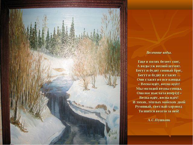 Весенние воды. Еще в полях белеет снег, А воды уж весной шумят. Бегут и будя...