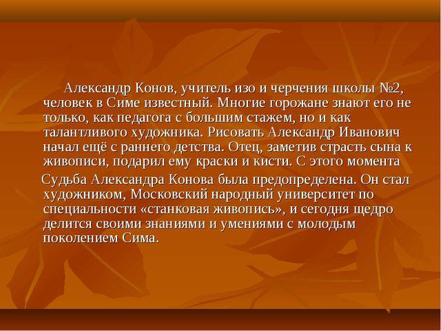 Александр Конов, учитель изо и черчения школы №2, человек в Симе известный....