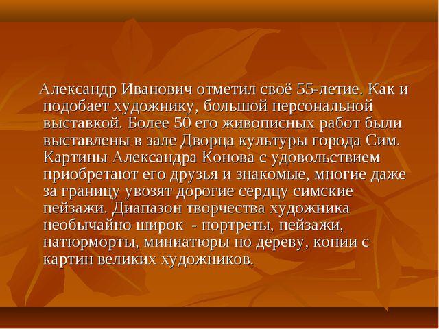 Александр Иванович отметил своё 55-летие. Как и подобает художнику, большой...