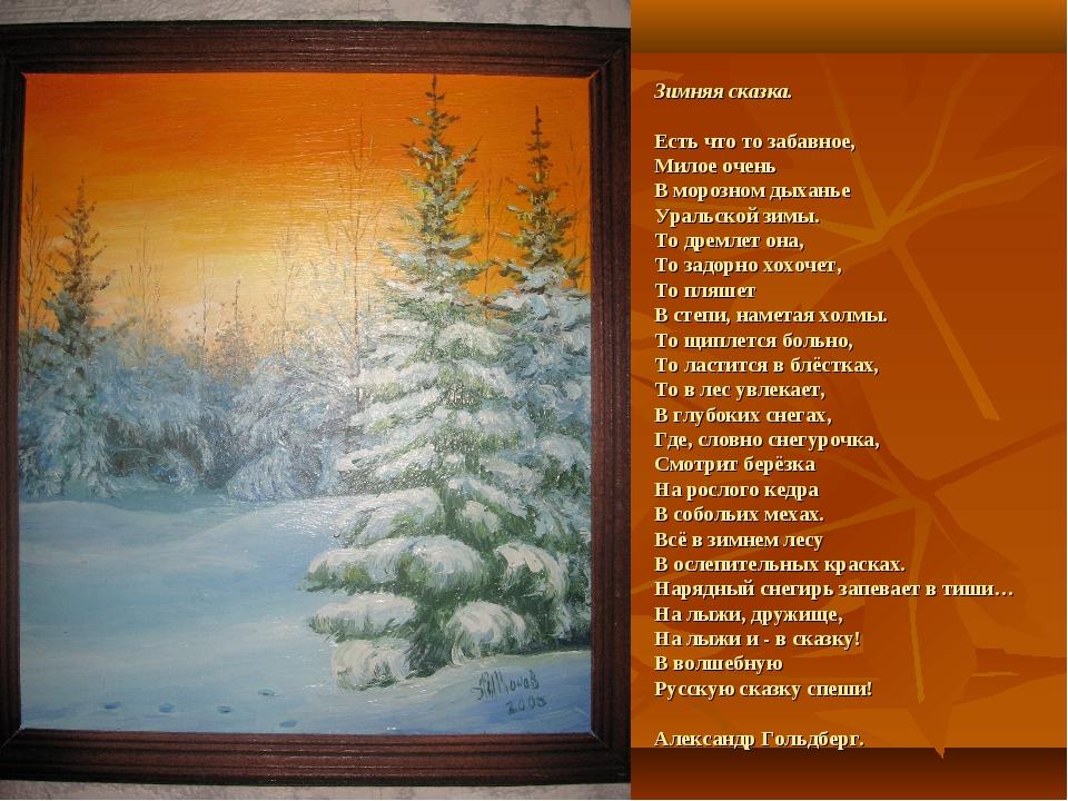 Зимняя сказка. Есть что то забавное, Милое очень В морозном дыханье Уральско...
