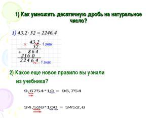 1) Как умножить десятичную дробь на натуральное число? 2) Какое еще новое пра