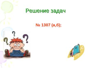 Решение задач № 1307 (а,б);