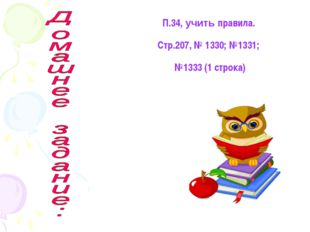П.34, учить правила. Стр.207, № 1330; №1331; №1333 (1 строка)
