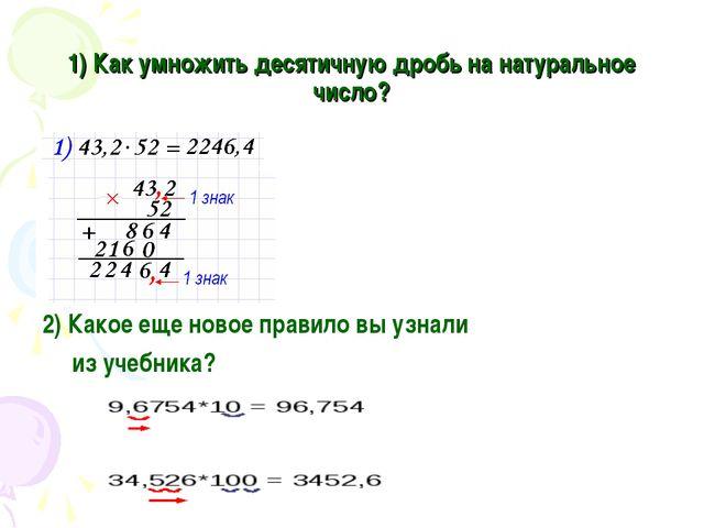 1) Как умножить десятичную дробь на натуральное число? 2) Какое еще новое пра...