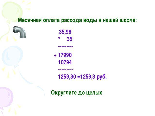 Месячная оплата расхода воды в нашей школе: 35,98 * 35 --------- + 17990 1079...