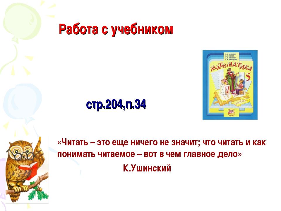 Работа с учебником стр.204,п.34 «Читать – это еще ничего не значит; что чита...