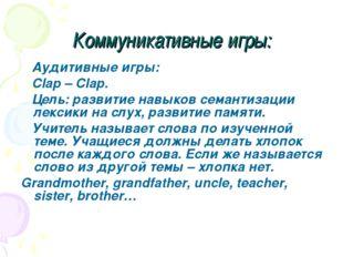 Коммуникативные игры: Аудитивные игры: Clap – Clap. Цель: развитие навыков се