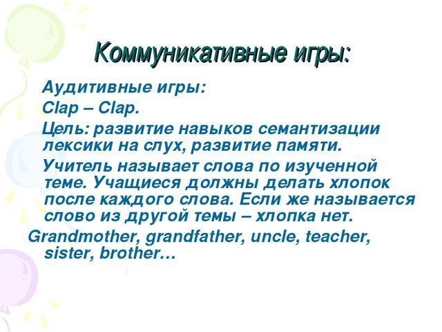 Коммуникативные игры: Аудитивные игры: Clap – Clap. Цель: развитие навыков се...
