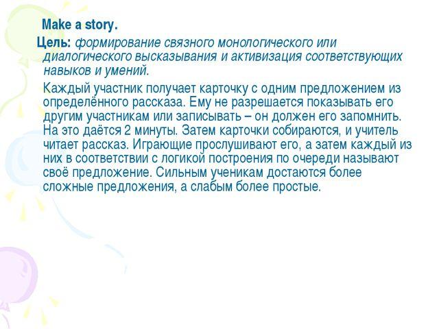 Make a story. Цель: формирование связного монологического или диалогического...