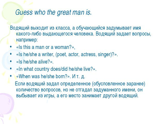 Guess who the great man is. Водящий выходит из класса, а обучающийся задумыв...