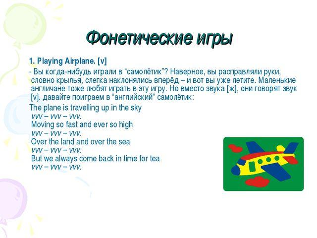 """Фонетические игры 1. Playing Airplane. [v] - Вы когда-нибудь играли в """"самолё..."""