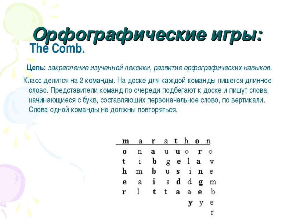 Орфографические игры: The Comb. Цель: закрепление изученной лексики, развитие...