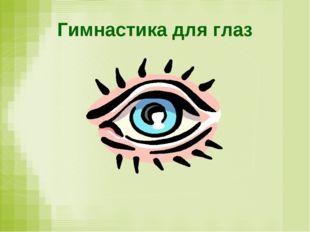 Гимнастика для глаз