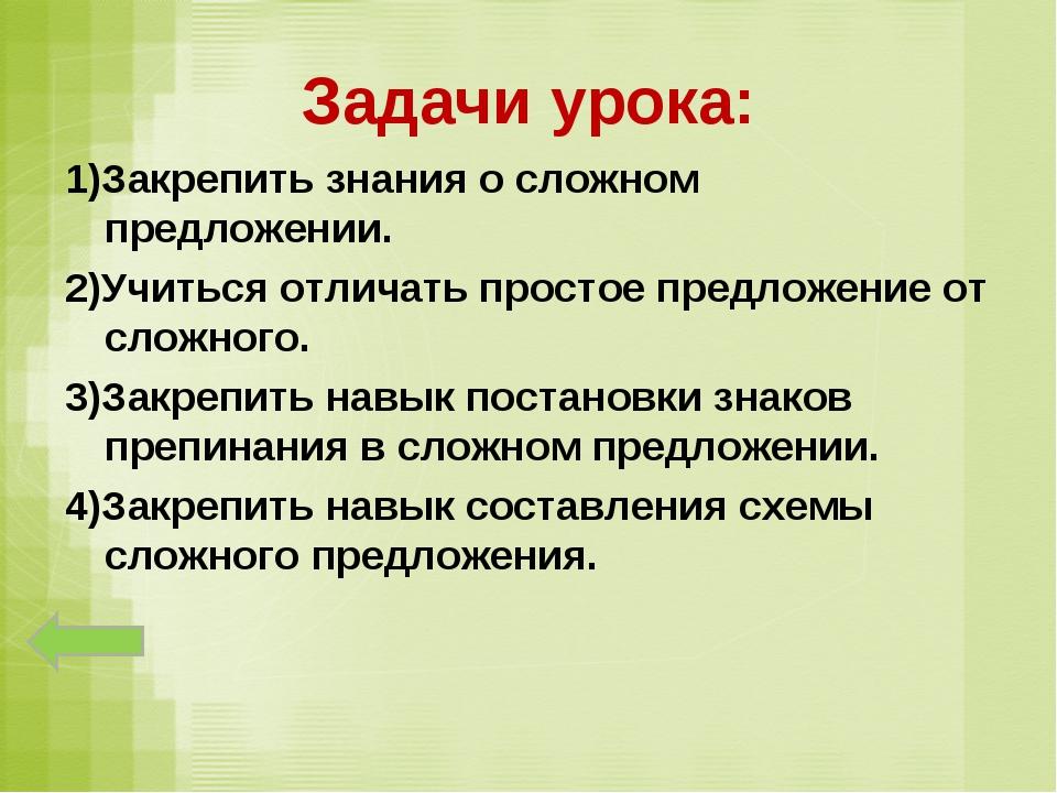Задачи урока: 1)Закрепить знания о сложном предложении. 2)Учиться отличать пр...