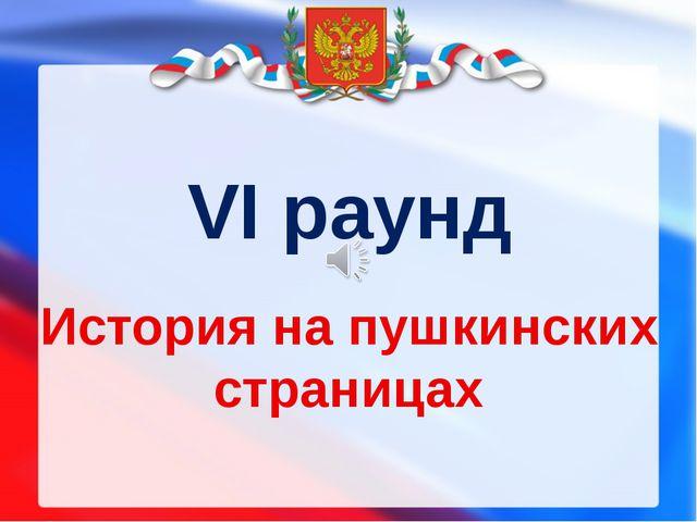 VI раунд История на пушкинских страницах