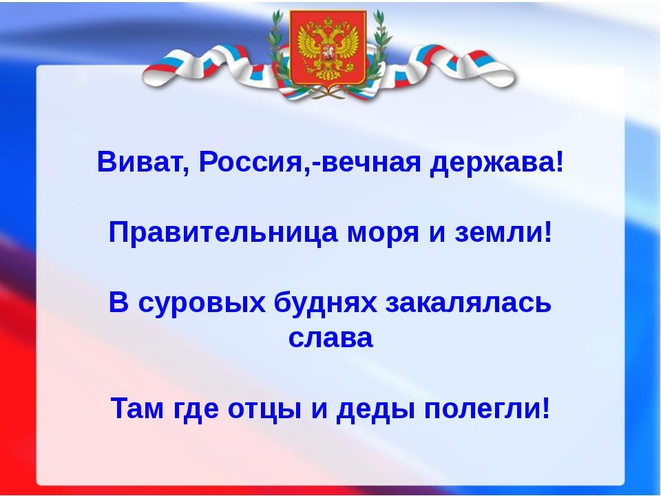 Виват, Россия,-вечная держава! Правительница моря и земли! В суровых буднях з...