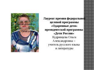 Лауреат премии федеральной целевой программы «Одаренные дети» президентской