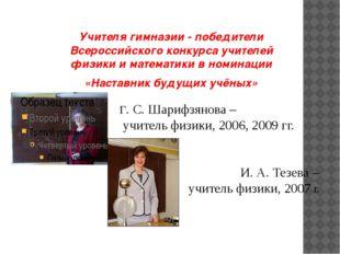 Учителя гимназии - победители Всероссийского конкурса учителей физики и матем