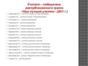 Учителя – победители республиканского гранта «Наш лучший учитель» (2011 г.) С