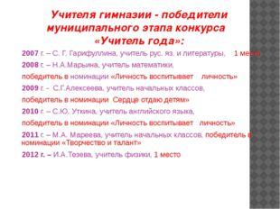 Учителя гимназии - победители муниципального этапа конкурса «Учитель года»: 2