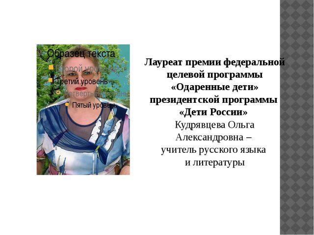 Лауреат премии федеральной целевой программы «Одаренные дети» президентской...
