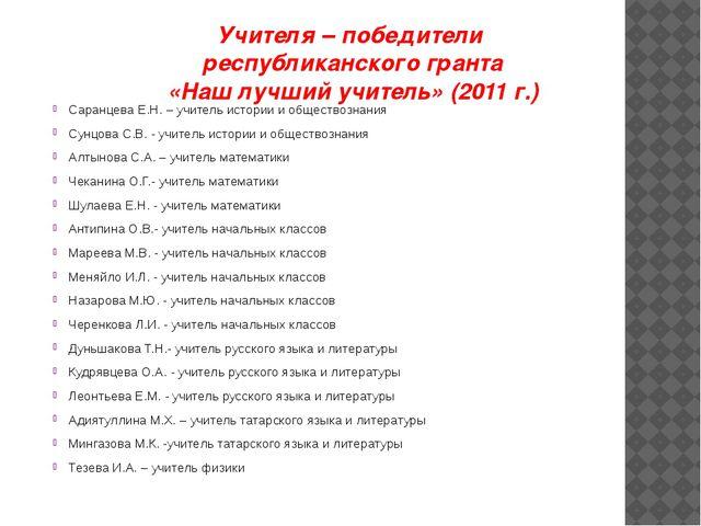 Учителя – победители республиканского гранта «Наш лучший учитель» (2011 г.) С...