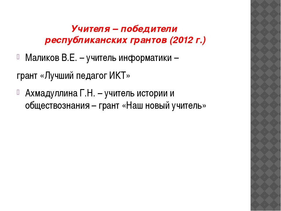 Учителя – победители республиканских грантов (2012 г.) Маликов В.Е. – учитель...