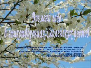 УЧАСТНИКИ КОНКУРСА: МИХНИНА ЕКАТЕРИНА, МАРЧЕНКОВА ЕКАТЕРИНА, 7Б КЛАСС МБОУ С