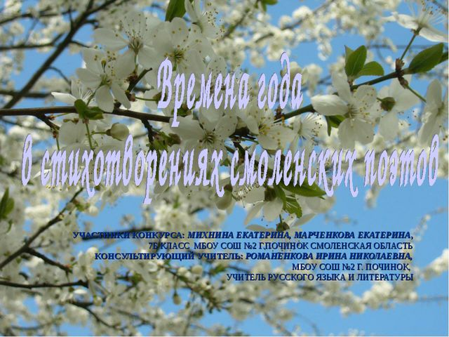 УЧАСТНИКИ КОНКУРСА: МИХНИНА ЕКАТЕРИНА, МАРЧЕНКОВА ЕКАТЕРИНА, 7Б КЛАСС МБОУ С...