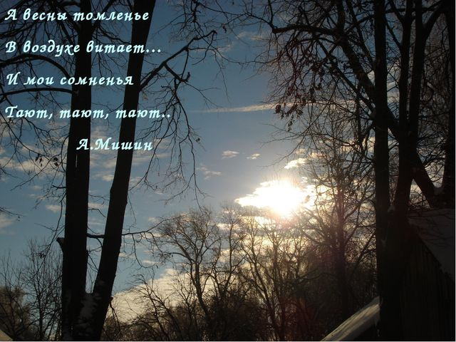 А весны томленье В воздухе витает… И мои сомненья Тают, тают, тают.. А.Мишин