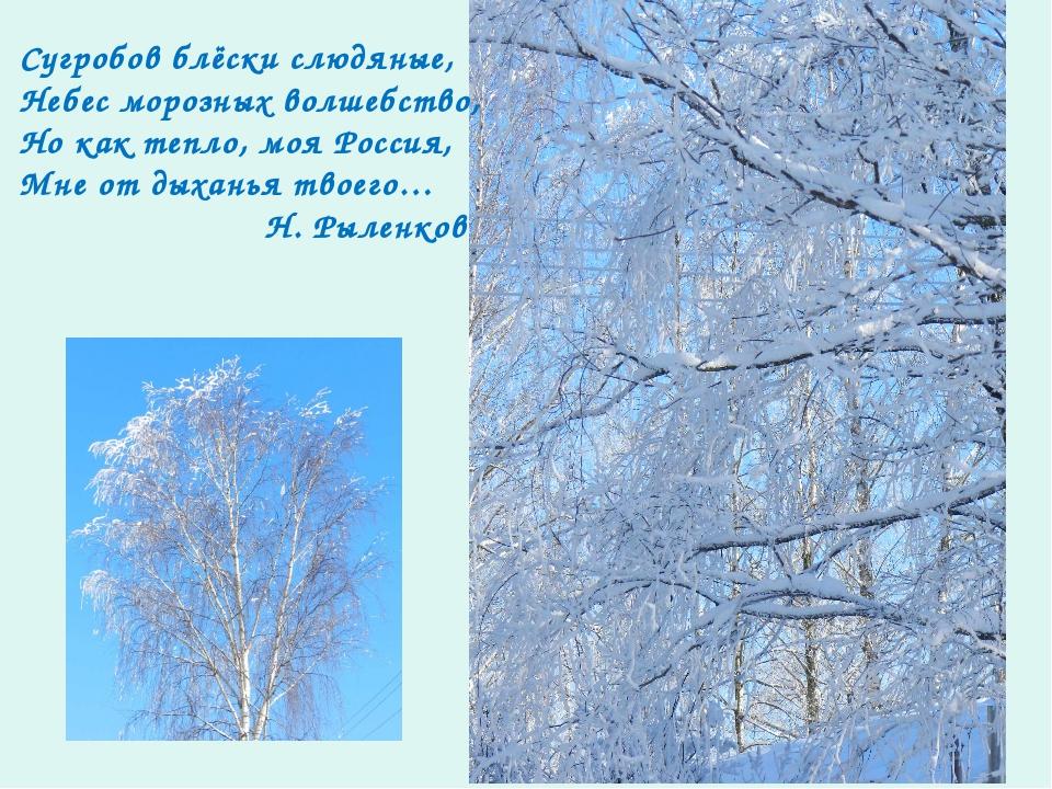 Сугробов блёски слюдяные, Небес морозных волшебство, Но как тепло, моя Россия...