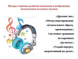 Методы и приемы развития мышления и воображения, используемые на уроках музы
