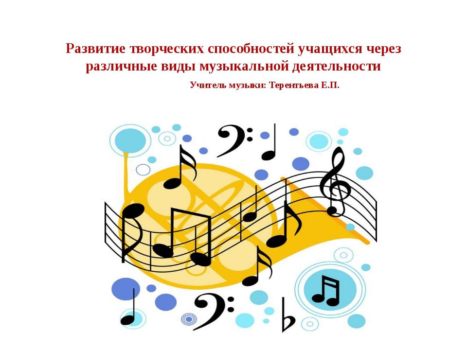 Развитие творческих способностей учащихся через различные виды музыкальной де...