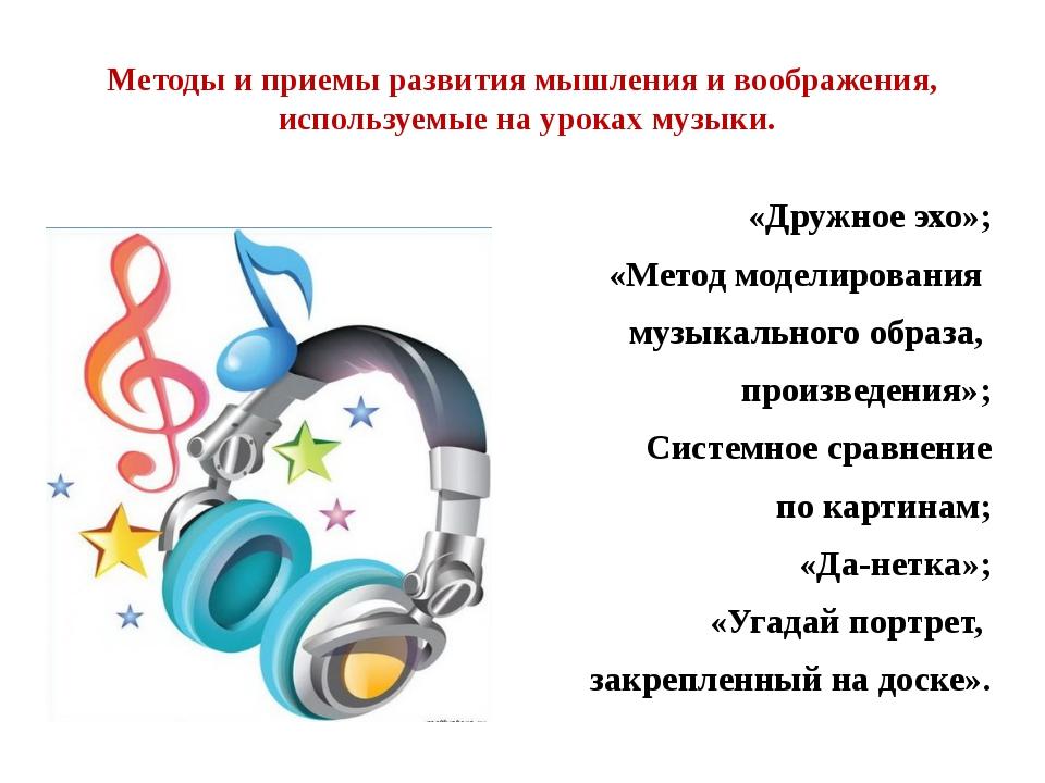 Методы и приемы развития мышления и воображения, используемые на уроках музы...