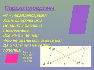 Параллелограмм Я – параллелограмм. Хоть стороны мои Попарно и равны, и паралл