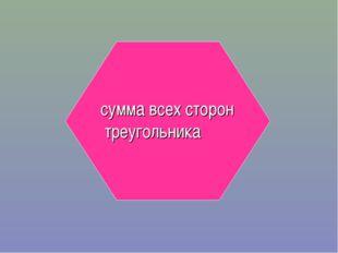 сумма всех сторон треугольника